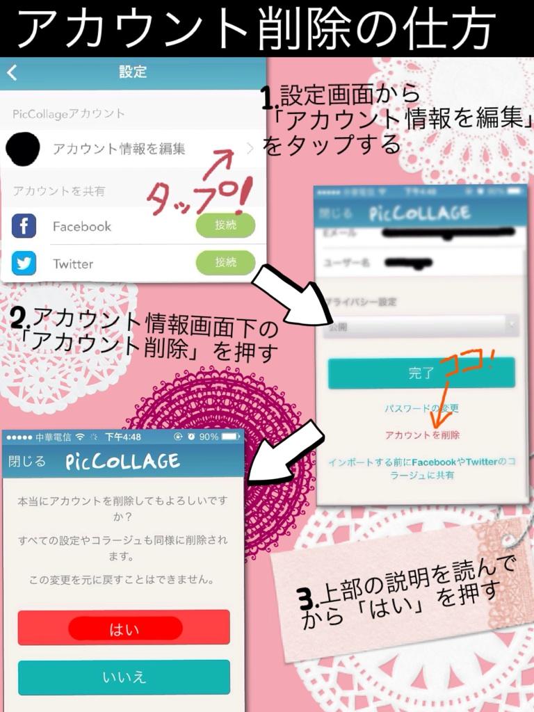 delete account (1)